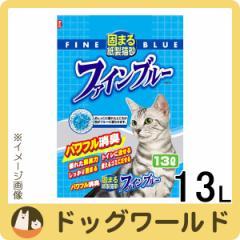 常陸化工 ファインブルー 13L 【猫砂】