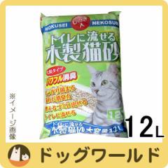 常陸化工 トイレに流せる木製猫砂 大粒(大容量) 12L 【猫砂】