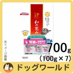 SALE ジェーピースタイル 和の究み セレクトヘルスケア 猫用 腎臓の健康維持サポート お魚風味 700g (100g×7袋)