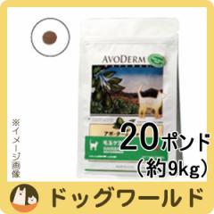 アボ・ダームキャット ヘアーボールケア 20ポンド(約9kg) 【成猫用・毛玉ケア用】