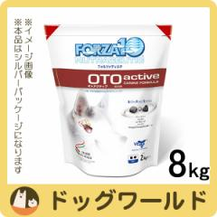 FORZA10 オト アクティブ 中粒 8kg 【耳管・外耳の健康維持食事療法食】
