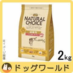 ナチュラルチョイス キャット 減量用 アダルト チキン 2kg
