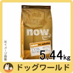 NOW FRESH グレインフリー アダルト 5.44kg 【ドッグフード】