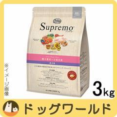 ニュートロ シュプレモ 超小〜小型犬用 成犬用 3kg