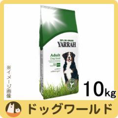 ヤラー オーガニック ベジタリアンドッグフード 成犬用 10kg