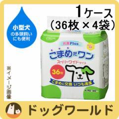 シーズイシハラ クリーンワン こまめだワン スーパーワイド 1ケース(36枚×4袋) [送料込] [同梱不可]