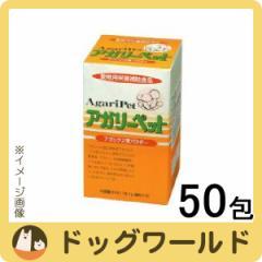共立製薬 犬・猫用 アガリーペット 1g×50包