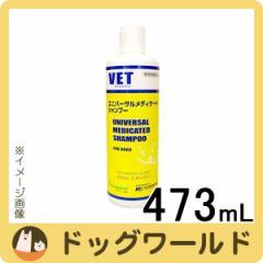 共立製薬 ユニバーサルメディケートシャンプー 473mL 【犬用シャンプー】