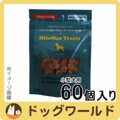 共立製薬 マイトマックス トリーツ 小型犬用 60個入り 【犬用健康補助食品】