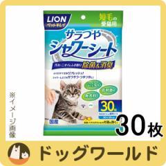ライオン ペットキレイ シャワーシート 短毛猫用 30枚