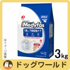 SALE ペットライン メディファス 1歳から チキン味 3kg