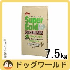 スーパーゴールド チキンプラス シニア犬用 7.5kg 【森乳サンワールド】