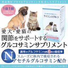 【お試し送料無料】サイエンスグルコ 30g 【犬・猫用グルコサミンサプリメント】 [ポイント10%還元]