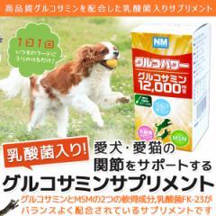 【お試し送料無料】グルコパワー 30g 【犬・猫用グルコサミンサプリメント】 [ポイント10%還元]