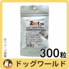 ニチニチ製薬 Zoot(ズ〜ット) 300粒 【送料無料】 ★ポイント10%還元★