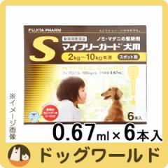 マイフリーガード 犬用 S 2〜10kg 6本入