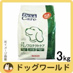 ドクターズケア 犬用 療法食 アミノプロテクトケア〔食物アレルギー用〕 ドライ 3kg