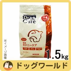 ドクターズケア キドニーケア フィッシュテイスト 1.5kg