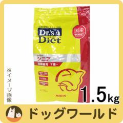 ドクターズダイエット 猫用 シニア 高齢猫用 7歳〜 1.5kg