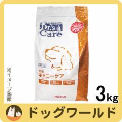 ドクターズケア 犬用 療法食 キドニーケア 3kg