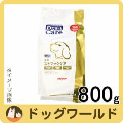 ドクターズケア 犬用 療法食 ストマックケア 800g (400g×2袋)