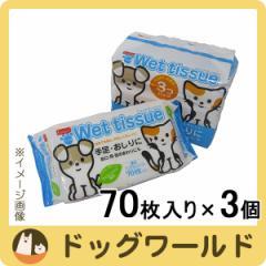 inuneru ペット用ウェットティッシュ 70枚入×3個