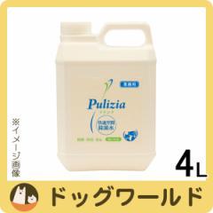 プリジア Pulizia forペット 業務用 4L