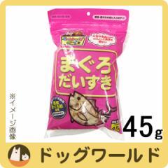マルトモ まぐろだいすき 犬猫用 45g