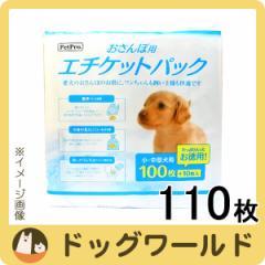 ペットプロ おさんぽ用エチケットパック 小・中型犬用 110枚(お徳用)