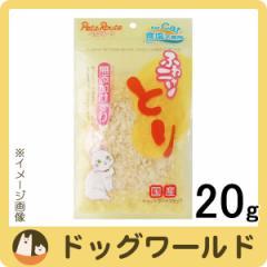 ペッツルート ふわニャンとり 無添加けずり 20g 【猫用おやつ】