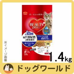 SALE 日本ペットフード ビューティープロ 猫下部尿路の健康維持 1歳から 1.4kg [3110]