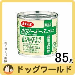 デビフ 猫用流動食 カロリーエース プラス 85g