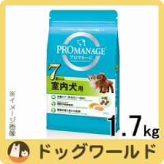 プロマネージ 7歳からの室内犬用 1.7kg