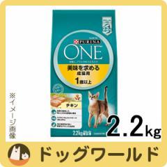 ピュリナワン キャット 美味を求める成猫用 1〜10歳 チキン 2.2kg