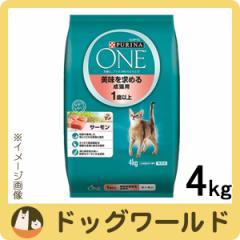 SALE ピュリナワン キャット 美味を求める成猫用 1〜10歳 サーモン 4kg