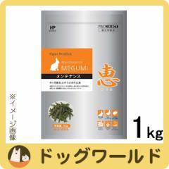 ハイペット 恵メンテナンス 1kg 【うさぎ用・総合栄養食】