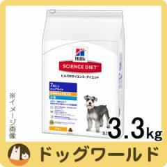 SALE サイエンスダイエット シニアライト 小粒 肥満傾向の高齢犬用 3.3kg