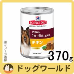サイエンスダイエット アダルト チキン 成犬用 缶詰 370g×1缶