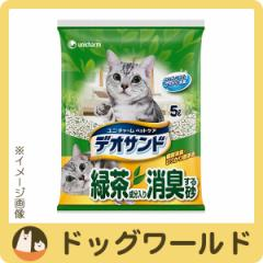 ユニチャーム デオサンド 緑茶成分入り消臭する砂 5L 【猫砂】 [1773]