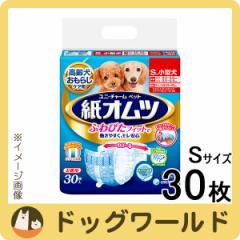 ユニチャーム ペット用紙オムツ 小型犬用 Sサイズ 30枚入