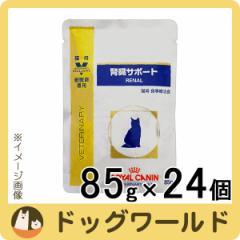 ロイヤルカナン 猫用 療法食 腎臓サポート パウチタイプ  85g×24個 【ウェットフード】