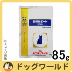 【ばら売り】 ロイヤルカナン 猫用 療法食 腎臓サポート パウチタイプ  85g 【ウェットフード】