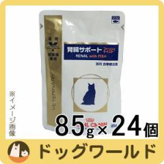 ロイヤルカナン 猫用療法食 腎臓サポート フィッシュテイスト パウチ 85g×24個 【ウェットフード】