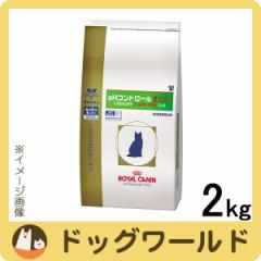 ロイヤルカナン 猫用 療法食 pHコントロール【2】 フィッシュテイスト 2kg