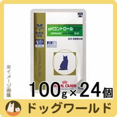 ロイヤルカナン 猫用 pHコントロール フィッシュテイスト パウチ 100g×24個 【ウェットフード】