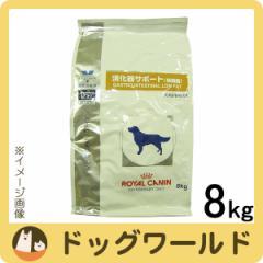 ロイヤルカナン 犬用 療法食 消化器サポート 低脂肪 8kg