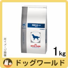 ロイヤルカナン 犬用 療法食 腎臓サポート 1kg