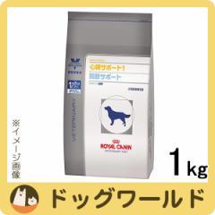ロイヤルカナン 犬用 療法食 心臓サポート1+関節サポート 1kg