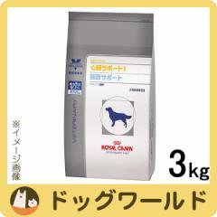 ロイヤルカナン 犬用 療法食 心臓サポート1+関節サポート 3kg