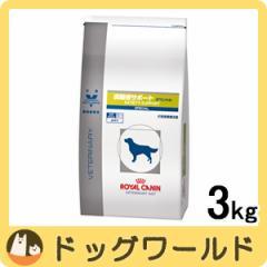 ロイヤルカナン 犬用 療法食 満腹感サポート スペシャル 3kg